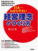 日本一わかりやすい経営理念のつくり方(中経出版)