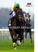 名馬の蹄跡Vol.2 The Story of DEEP IMAPCT ディープインパクト物語 翼を持った、伝説のサラブレッド