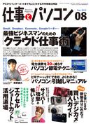 月刊仕事とパソコン2012年8月号