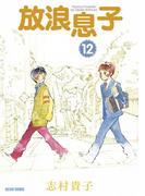 放浪息子12(ビームコミックス)
