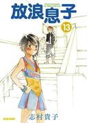 放浪息子13(ビームコミックス)