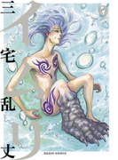 イムリ 9(ビームコミックス)