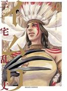 イムリ 10(ビームコミックス)