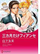 三カ月だけフィアンセ(ハーレクインコミックス)