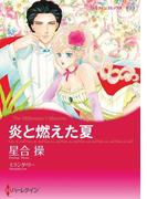 炎と燃えた夏(ハーレクインコミックス)