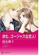 求む、ゴージャスな恋人!(ハーレクインコミックス)