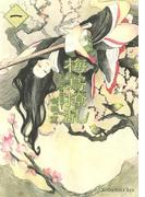 梅鴬撩乱 ―長州幕末狂騒曲―(1)