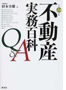 不動産実務百科Q&A 平成24年版