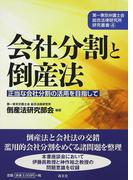 会社分割と倒産法 正当な会社分割の活用を目指して (第一東京弁護士会総合法律研究所研究叢書)