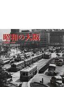 昭和の大阪 1 昭和20〜50年