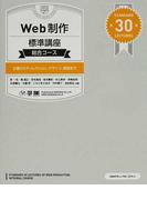 Web制作標準講座総合コース 企画からディレクション、デザイン、実装まで STANDARD 30 LECTURES