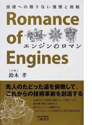 エンジンのロマン 技術への限りない憧憬と挑戦 改訂新版