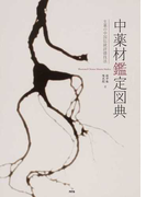 中薬材鑑定図典 生薬の中国伝統評価技法