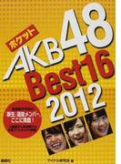 ポケットAKB48 Best16 2012