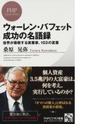 ウォーレン・バフェット成功の名語録 世界が尊敬する実業家、103の言葉 (PHPビジネス新書)(PHPビジネス新書)