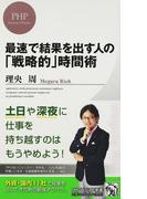 最速で結果を出す人の「戦略的」時間術 (PHPビジネス新書)(PHPビジネス新書)