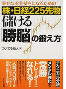幸せなお金持ちになるための株・日経225先物儲ける「勝脳」の鍛え方