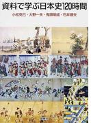 資料で学ぶ日本史120時間
