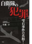 自衛隊の「犯罪」 雫石事件の真相!