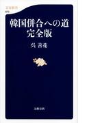 韓国併合への道 完全版 (文春新書)(文春新書)