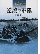 逆説の軍隊 (中公文庫 シリーズ日本の近代)(中公文庫)