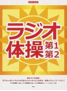 ラジオ体操第1第2 (ピアノ・ピース)