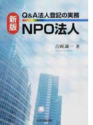 Q&A法人登記の実務NPO法人 新版