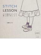 STITCH LESSON 6つの基本ステッチで線と面の刺しゅう