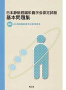 日本静脈経腸栄養学会認定試験基本問題集