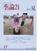 季論21 第17号(2012年夏) 〈鼎談〉二つの国民的体験=民主党政権と3・11=から構想する明日の日本