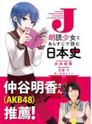 朗読少女とあらすじで読む日本史(中経出版)