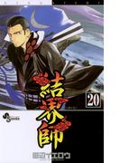 結界師 20(少年サンデーコミックス)