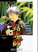 結界師 23(少年サンデーコミックス)