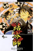 結界師 24(少年サンデーコミックス)