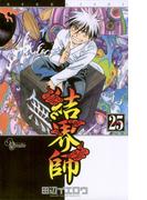 結界師 25(少年サンデーコミックス)