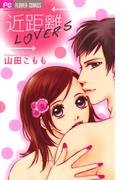 近距離LOVERS(フラワーコミックス)