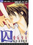 囚 愛玩少女 4(フラワーコミックス)