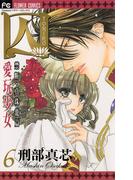 囚 愛玩少女 6(フラワーコミックス)