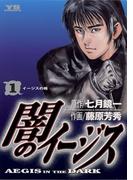 闇のイージス 1(ヤングサンデーコミックス)