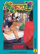 演歌の達 2(ビッグコミックス)