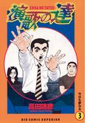 演歌の達 3(ビッグコミックス)