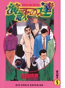 演歌の達 5(ビッグコミックス)