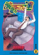 演歌の達 8(ビッグコミックス)