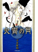 火宵の月(2)(白泉社文庫)