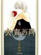火宵の月(6)(白泉社文庫)