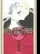 火宵の月(8)(白泉社文庫)