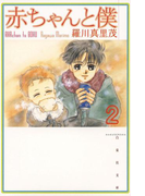 赤ちゃんと僕(2)(白泉社文庫)