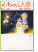 赤ちゃんと僕(3)(白泉社文庫)