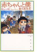 赤ちゃんと僕(4)(白泉社文庫)