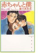 赤ちゃんと僕(5)(白泉社文庫)